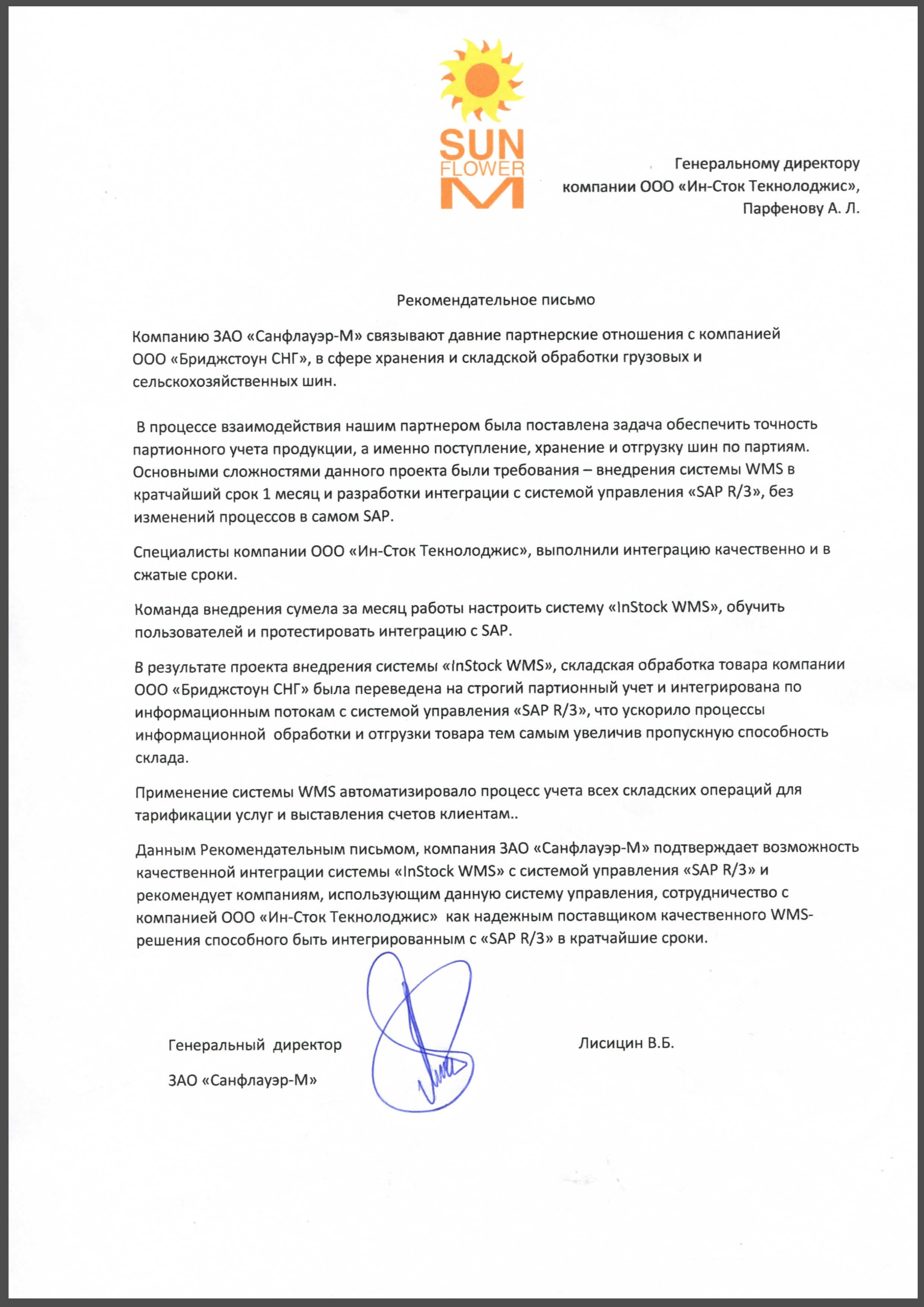Рекомендательное письмо от ЗАО Санфлауэр-М