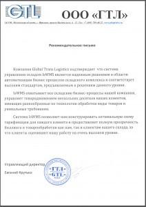 Рекомендательное письмо от компании ООО ГТЛ
