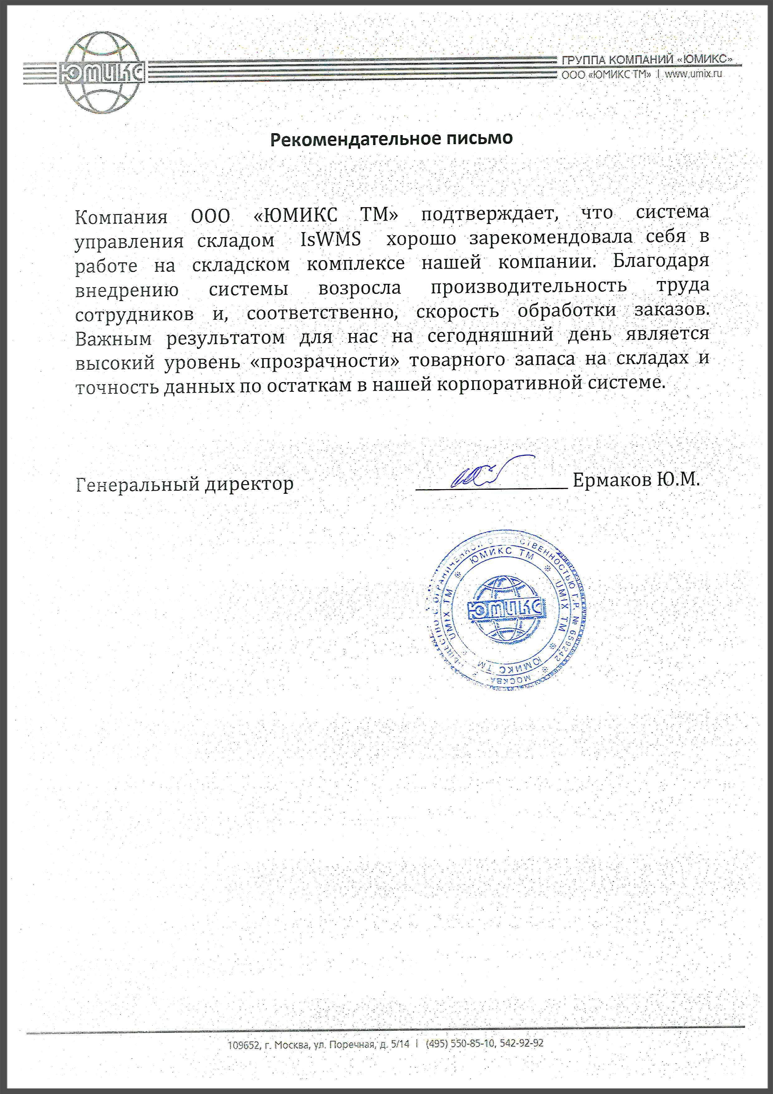 Рекомендательное письмо ООО Юмикс ТМ