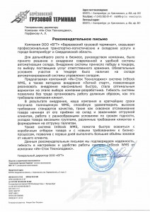 Рекомендательное письмо_ООО БГТ