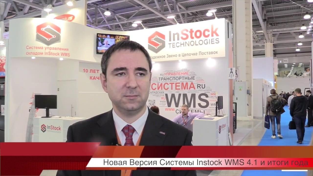 Что нового в версии InStock WMS 4.1